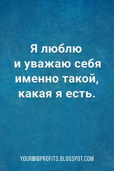 Russian Quotes, Good Thoughts, Cool Words, Work On Yourself, Meant To Be, Psychology, Encouragement, Life Quotes, Wisdom
