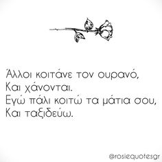#quote #quotes #lifequotes #quotestags #toptags #instaquote #quoteoftheday #quotestagram #instaday #instanote #funnyquotes #life… Greek Love Quotes, Falling In Love Quotes, Rose Quotes, Philosophy Quotes, Amazing Quotes, Deep Thoughts, Wise Words, Qoutes, Relationships
