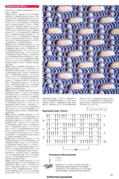 Journal: Little Diana № February 2005 PATTERNS. Discussion on LiveInternet - Russian Service Online Diaries
