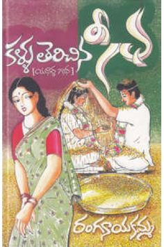 Kallu Terichina Seeta (కళ్ళు తెరిచినా సీత) by Ranganayakamma (రంగనాయకమ్మ) - Telugu Book Novel (తెలుగు పుస్తకం నవల) - Anandbooks.com