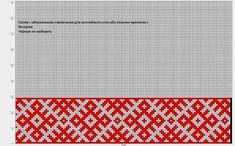 Inkle Weaving Patterns, Bead Loom Patterns, Russian Embroidery, Pagan Symbols, Bead Loom Bracelets, Thread Art, Wrist Warmers, Tapestry Crochet, Bargello