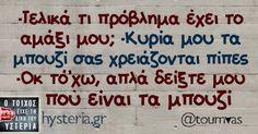 Funny Greek Quotes, Sarcastic Quotes, Me Quotes, Funny Quotes, Funny Images, Funny Pictures, Sisters Of Mercy, Me Too Meme, True Words