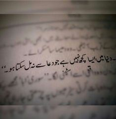 is my koi shaq nai 💓💓 Poetry Quotes In Urdu, Sufi Quotes, Urdu Poetry Romantic, Love Poetry Urdu, Best Urdu Poetry Images, Quran Quotes, Words Quotes, Poetry Pic, Sufi Poetry