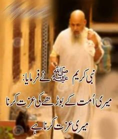 Salallah ho alaihe wa aale he wasalam Hadith Quotes, Imam Ali Quotes, Urdu Quotes, Quotations, Islamic Inspirational Quotes, Religious Quotes, Islamic Quotes, Islamic Dua, Motivational Quotes