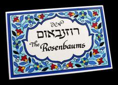 Front door (דלת הכניסה לבית) — Ceramic Door Sign in Hebrew and English