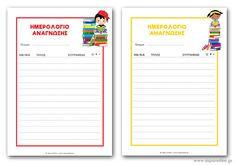 Ημερολόγιο ανάγνωσης (για να αγαπήσουν τα παιδιά τα βιβλία) Activities For Kids, Journal, Education, School, Georgia, Play, Creative, Disney, Children Activities