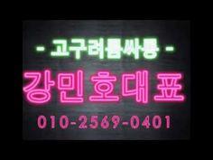 부산룸싸롱 010-2569-0401 부산해운대고구려룸싸롱 강사장 문의