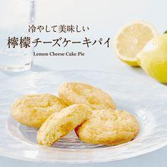 冷やして美味しい檸檬チーズケーキパイ 中島大祥堂
