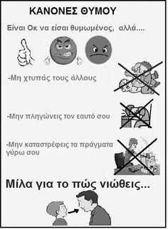 Το πιο ωραίο σχολειο είναι το Νηπιαγωγείο: Συναισθήματα Play Therapy, Special Education, Behavior, Teaching, Feelings, School, Blog, Kids, Greek
