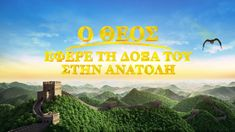 Ο Θεός έφερε τη δόξα Του στην Ανατολή Watch Video, Film, Videos, Nature, Travel, Movie, Naturaleza, Viajes, Film Stock