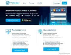 В последнее время все чаще сталкиваюсь с вопросом как можно заработать на социальных сетях в частности во Вконтакте и Одноклассниках. Не так давно я уже писал статью про подобный сервис Vkserfing . В этой статье я расскажу еще про один сайт заработка на социальных с�