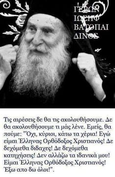 Φωτογραφία Orthodox Christianity, Christian Faith, Einstein, Spirituality, God, Fathers, Dios, Dads, Parents