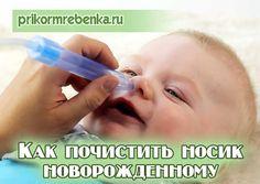 Как почистить носик новорожденному Kids And Parenting, Facts, Personal Care, Motivation, Mom, Children, Books, Bebe, Kids
