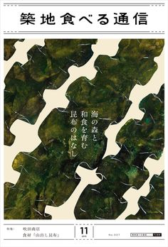 Data uri upload20160410 2181 pgpwhd Food Graphic Design, Graphic Design Posters, Graphic Design Illustration, Graphic Design Inspiration, Book Design, Layout Design, Cover Design, Design Art, Japanese Poster Design