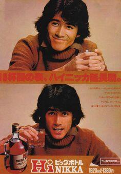 ニッカウヰスキー ハイニッカ ビッグボトル 草刈正雄 広告 1977 Old Advertisements, Retro Advertising, Retro Ads, Vintage Ads, Vintage Posters, Turning Japanese, Poster Ads, Old Ads, Film Stills