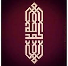 Resultado de imagen de ornamentos islamicos