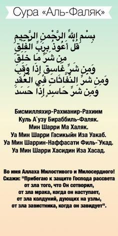 Allah Islam, Islam Quran, Muslim Quotes, Islamic Quotes, How To Read Quran, Ramadan Mubarak Wallpapers, Islamic Teachings, Quran Verses, Alhamdulillah