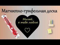 Магнитная доска Сердце