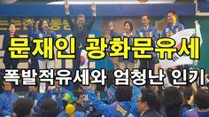 문재인의 광화문 유세, 엄청난 인기 (태극기도 문재인 응원)