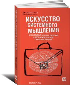 Купить книгу «Искусство системного мышления. Необходимые знания о системах и творческом подходе к решению проблем» автора Джозеф О'Коннор, Иан Макдермотт и другие произведения в разделе Книги в интернет-магазине OZON.ru. Доступны цифровые, печатные и аудиокниги. На сайте вы можете почитать отзывы, рецензии, отрывки. Мы бесплатно доставим книгу «Искусство системного мышления. Необходимые знания о системах и творческом подходе к решению проблем» по Москве при общей сумме заказа от 3500 рубл...