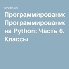 Программирование на Python: Часть 6. Классы