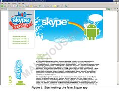 Fake Skype for Android Leads to Malicious .JAR File