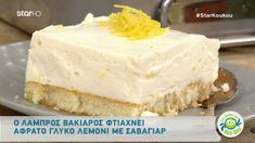 Αφράτο Γλυκό Λεμόνι Με Σαβαγιάρ | Lambros Vakiaros - YouTube Greek Pastries, Fruit Pie, Greek Recipes, Jello, Vanilla Cake, Cheesecake, Pudding, Sweets, Cooking