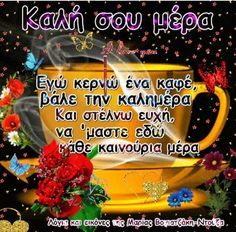 Good Morning Good Night, Greek Quotes, Greek Life, Science And Nature, Birthday Wishes, Mom And Dad, Beautiful Pictures, Thoughts, Cards