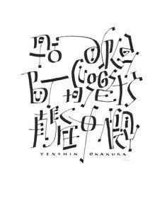 Calligraphy Works | Gallery | Studio Letter Arts—Hiroko Shimizu's Calligraphy Studio