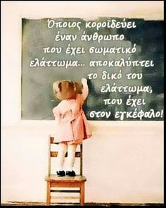 Greek Quotes, True Facts, Meaningful Words, Deep Thoughts, More Fun, Wise Words, Letter Board, Life Is Good, Kids Outfits