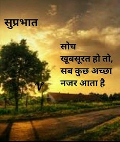 Everyone needs beautiful good morning images. When we wake up in the morning we send beautiful good morning images to our loved ones. Good Morning Hindi Messages, Flirty Good Morning Quotes, Positive Good Morning Quotes, Motivational Good Morning Quotes, Good Morning Friends Quotes, Good Morning Image Quotes, Hindi Good Morning Quotes, Good Morning Images Flowers, Morning Greetings Quotes