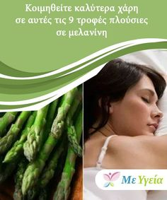 Κοιμηθείτε καλύτερα χάρη σε αυτές τις 9 τροφές πλούσιες σε μελανίνη  Υπάρχουν αρκετές τροφές πλούσιες σε μελανίνη.Πρόκειται για μια ορμόνη την οποία εκκρίνει φυσικά το σώμα μας. Asparagus, Green Beans, Vegetables, Food, Studs, Essen, Vegetable Recipes, Meals, Yemek