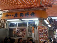 十八座狗仔粉的相片 - 香港佐敦 Restaurant Signage, Hong Kong, Outdoor Decor, Home Decor, Decoration Home, Room Decor, Restaurant Signs, Home Interior Design, Home Decoration