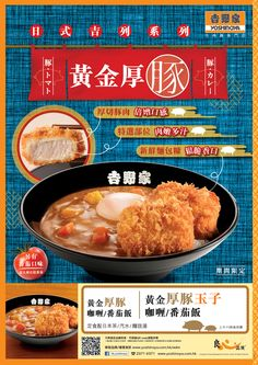 j yoshinoy j Food Graphic Design, Food Menu Design, Food Poster Design, Japanese Restaurant Menu, Japanese Menu, Chinese Menu, Dm Poster, Restaurant Poster, Menu Flyer