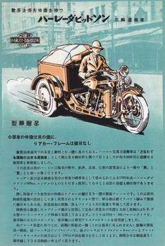 _1931年製の米国ハーレーダビッドソン三輪車