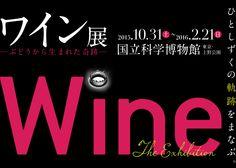 ワイン展 ―ぶどうから生まれた奇跡―/2015年10月31日(土)~2016年2月21日(日)/国立科学博物館(東京・上野公園)