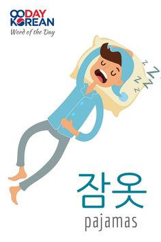 Can you use (pajamas) in a sentence? Write your sentence in the comments below! #90DayKorean #LearnKoreanFast #KoreanLanguage