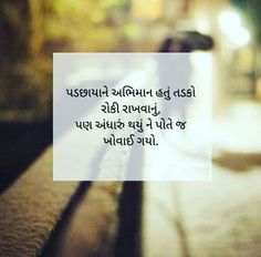 268 Best Gujju Quotes Images Gujarati Quotes Manager Quotes