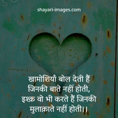 hindi shayari about love - khaamoshiyan bol deti hain jinki baate nahi hoti ishq vo bhi karte hain jinki mulaqaate nahi hoti First Love Quotes, Love Quotes Poetry, Secret Love Quotes, Love Quotes For Girlfriend, Love Quotes In Hindi, Islamic Love Quotes, Love Quotes For Her, Hindi Shayari Love, Shayri Hindi Love