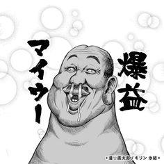 6736 - サン電子(株) ハァハハハハ