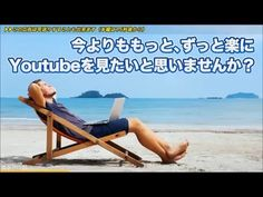 youtube 動画管理ツール「ワクワクtube」 無料プレゼント