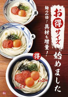 Menu Design, Design Ideas, Ramen, Ethnic Recipes, Posters, Concept, Foods, Nice, Food Food