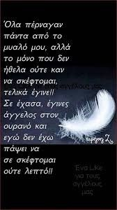 My Father, Angel, Quotes, Quotations, Quote, Shut Up Quotes, Angels