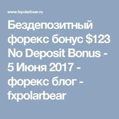 Бездепозитный форекс бонус $123 No Deposit Bonus - 5 Июня 2017 - форекс блог - fxpolarbear