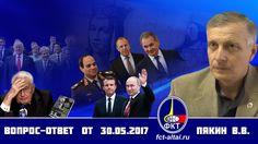 Вопрос-Ответ Валерий Пякин  от 30 мая 2017 г.