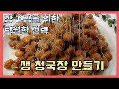 [또바기TV ]생청국장 만들기2탄 건강한 장을 위한 생청국장 - YouTube Korean Food, Kimchi, Mexican Food Recipes, Almond, Beef, Dishes, Pancake, Breakfast, Youtube
