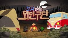 Title : [MBN] 도시탈출 외인구단 Title Date : 15.11.04 Client : MBN Role : 2D compositing, animation / 3D part  (*Background music is just sample sound.)