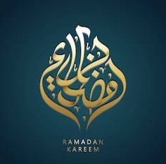Arabic calligraphy design for Ramadan Kareem, isolated myrtle green background Arabic Calligraphy Design, Green Backgrounds, Early Learning, Myrtle, Ramadan, Royalty Free Stock Photos, Illustration, Pearls, Image