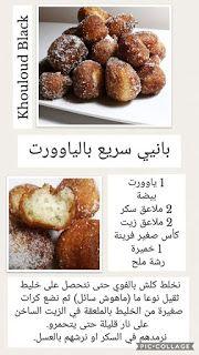 تحليات رمضانية مكتوبة جديد و الناجحة افضل 100 وصفة | حلويات ام وليد Sweet Pancake Recipe, Coffee Love, Doughnut, Baked Potato, French Toast, Deserts, Muffin, Cooking Recipes, Breakfast