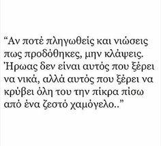 Ηρωας ειναι αυτος που ξερει να κρυβει ολη του την πικρα πισω απο ενα ζεστο χαμογελο. ______________________________________________ #greekpost #greekposts #greekquotes #greekquote #greek #greekquotess #greeks #greekquoteoftheday #quote #quotes #quotestoliveby #greece #instaquotes #ελληνικα #ελληνικά #greekstatus #greekwords #greeklife Never Grow Up, Greek Quotes, Growing Up, Philosophy, Thoughts, Sayings, Words, Truths, Instagram Posts